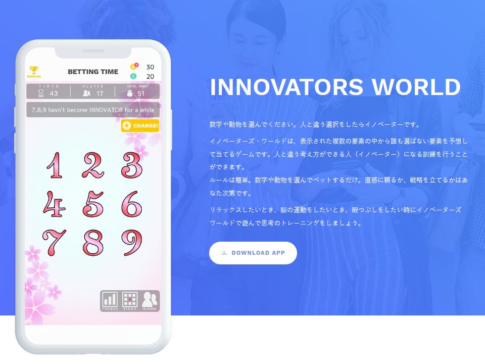 ゲームアプリINNOVATORS WORLDのWEBサイトのトップ画像