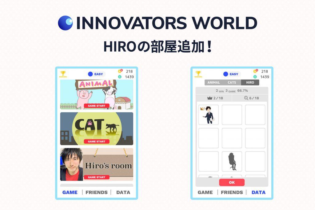 イノベーターズワールドHIROの部屋