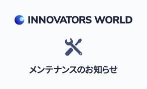イノベーターズワールド メンテナンスのお知らせ