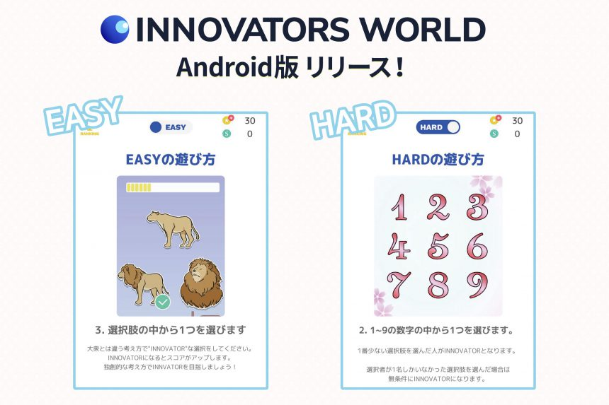androin版リリース